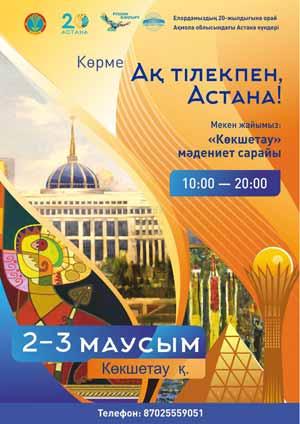 Ақ тілекпен, Астана!