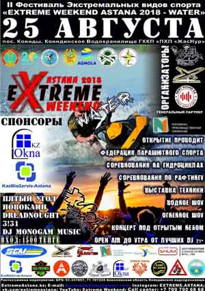 Extreme Weekend