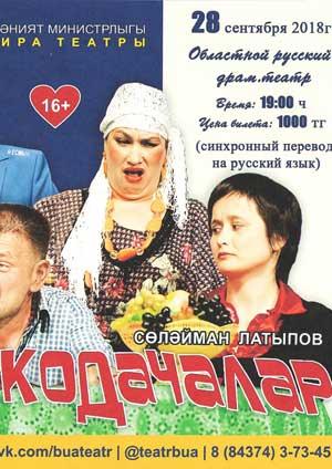 Кодалар-Кодачалар
