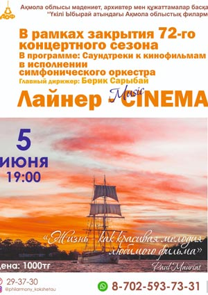 Лайнер — Cinema