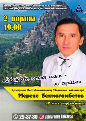 Концерт Мереке Бекмагамбетова