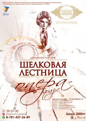 Одноактная опера  «Шелковая лестница»