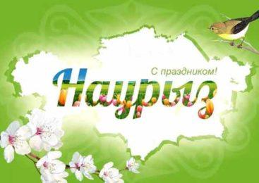 В Акмолинском областном суде провели празднование Наурыза