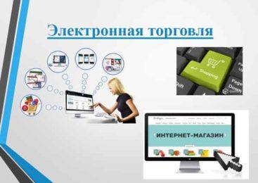 E-commerce в Казахстане освобождена от налога на прибыль