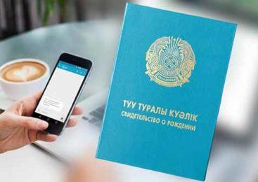 Казахстанцы могут получить свидетельство о рождении на новорожденных детей через SMS