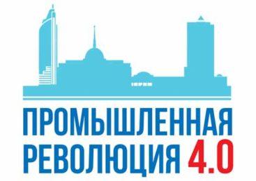 О Послании Президента РК Н. А. Назарбаева народу «Новые возможности развития в условиях четвертой промышленной революции» от 10 января 2018 года