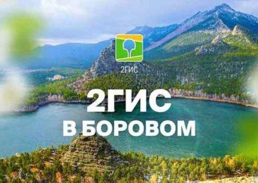Теперь отдыхать в Акмолинской области еще проще  вместе с 2GIS и VISITAQMOLA