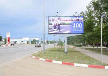 Пусть аварий на дорогах области станет меньше
