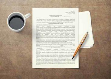 К сведению населения: Типовой договор розничной реализации сжиженного нефтяного газа