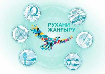 Что знают казахстанцы о «Рухани жаңғыру»