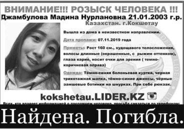 Влюблённая пара из Кокшетау повесилась в лесу на севере Казахстана