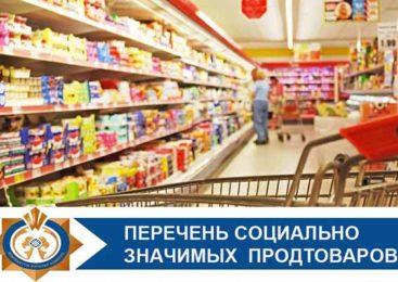 Перечень социально значимых продовольственных товаров