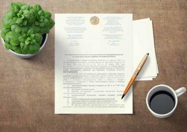 О возобновлении деятельности объектов (субъектов) предпринимательства на территории городов и районов Акмолинской области