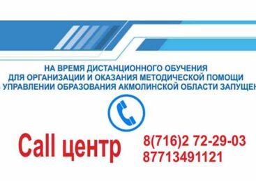 Call-центр по дистанционному обучению