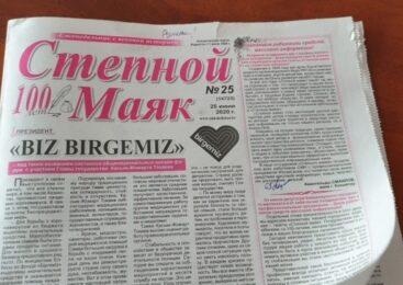 В защиту газеты замолвлю слово…
